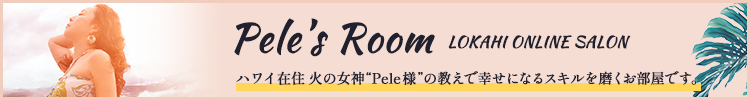 LOKAHI ONLINE SALON Pele's Room